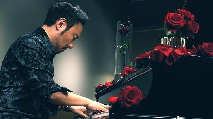 ピアニスト・西川悟平、日本の伝統文化を牽引するアーティストを迎えてソロライヴをコットンクラブで開催