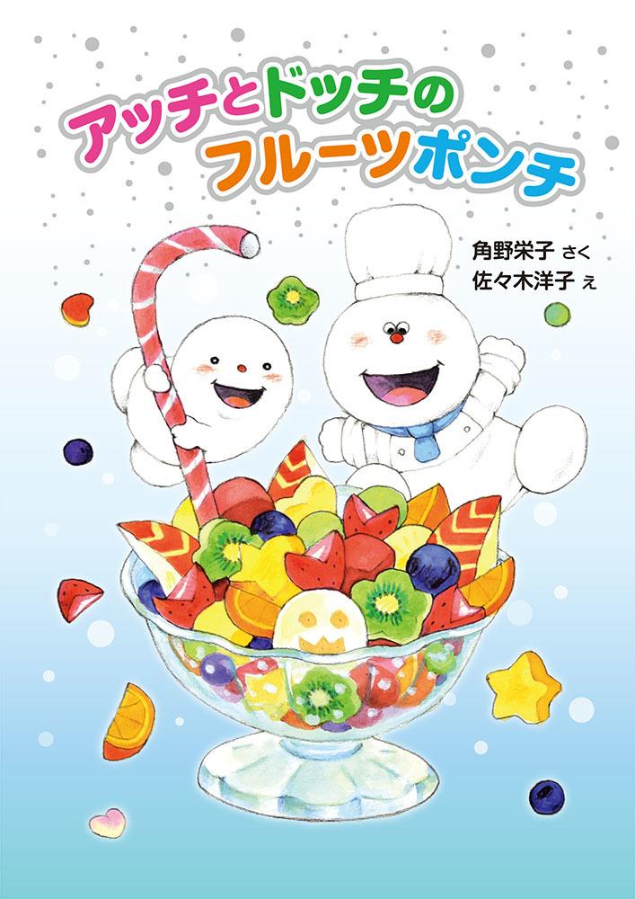 『アッチとドッチのフルーツポンチ』(作・角野栄子/絵・佐々木洋子/ポプラ社)