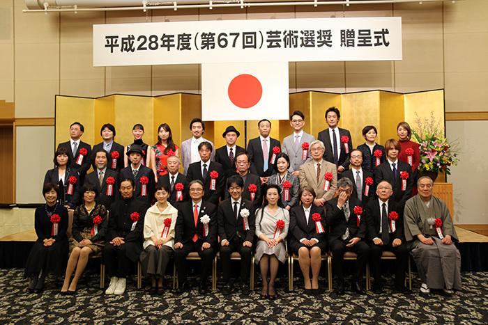 平成28年度(第67回)芸術選奨受賞者