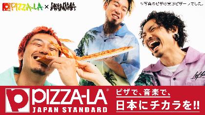 PIZZA-LA×WANIMA、コラボピザの発売が決定 インスタライブの生配信も