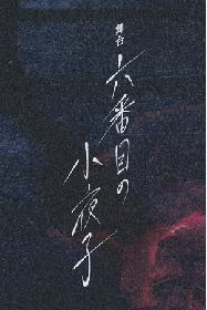 恩田陸『六番目の小夜子』が舞台化決定 鈴木絢音(乃木坂46)が舞台単独初主演×総監督に鶴田法男