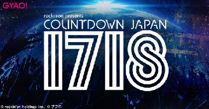 アレキ、金爆、ゲス、KREVAら出演『COUNTDOWN JAPAN 17/18』ライブ翌日からGYAO!にて無料最速配信