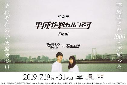 go!go!vanillas、「平成ペイン」が平成最後の日に撮影された写真展『平成が終わルンです Final』公式テーマソングに決定