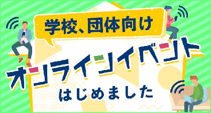 リアル脱出ゲームのSCRAPが団体・学校向けにオンラインイベントの提供を開始 第1弾は京都橘高等学校での様子を公開