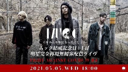 MUCC、延期となったツアー予定日に生配信企画開催を発表