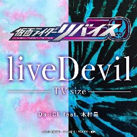 Da-iCE feat. 木村昴による『仮面ライダーリバイス』主題歌「liveDevil」リリックビデオが200万回再生突破