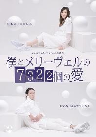 生駒里奈、松田凌が挑むひとり芝居『僕とメリーヴェルの7322個の愛』上演が決定(コメントあり)