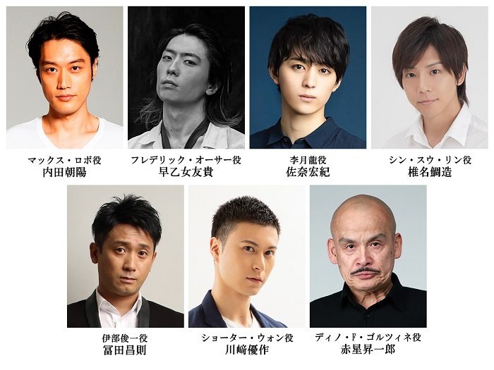 ©吉田秋生・小学館/「BANANA FISH」The Stage 製作委員会