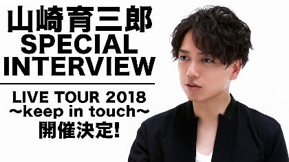 山崎育三郎、初のライブツアーに向けたインタビュー動画公開 ドラマ『あいの結婚相談所』テーマ曲のメドレーMVもフル解禁に