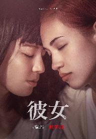 水原希子とさとうほなみが肌を重ね、血にまみれ、慟哭 中村珍『羣青』を実写化するNetflix映画『彼女』初映像を解禁