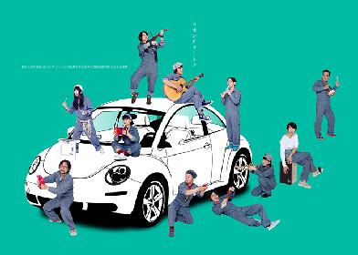 福祉車両の開発を描く詩森ろばの新作は、動く美術+音楽劇! 風琴工房『4センチメートル』