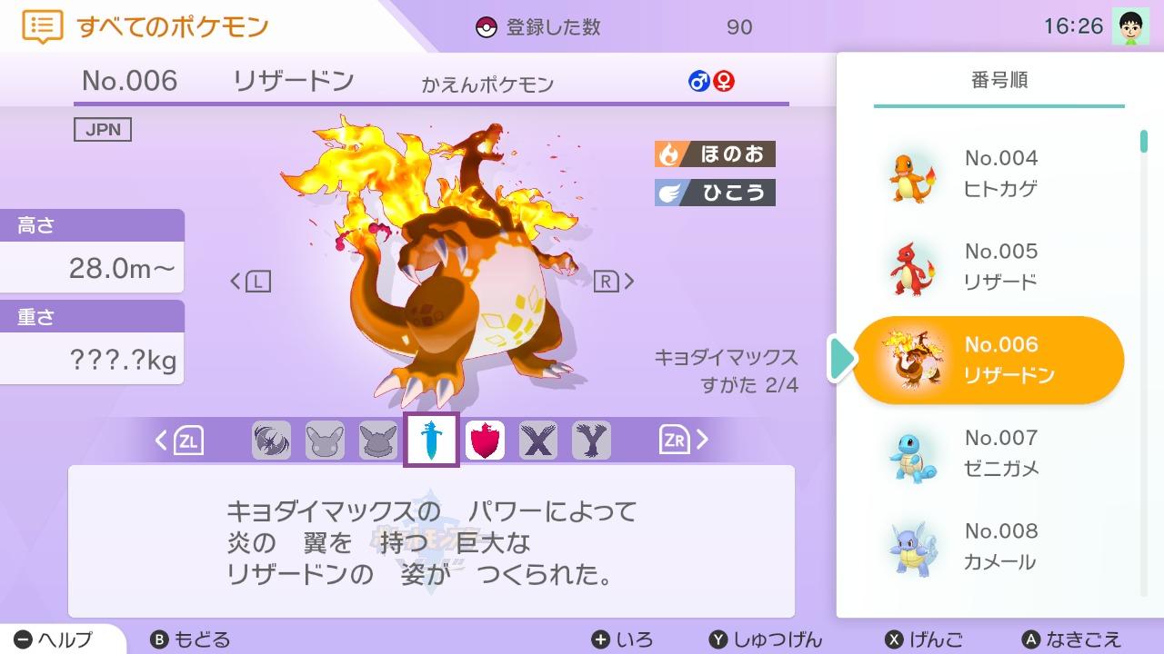 キョダイマックスリザードン図鑑 (C)2020 Pokémon. (C)1995-2020 Nintendo/Creatures Inc. /GAME FREAK inc.