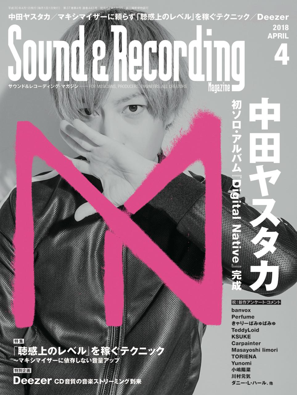 『サウンド&レコーディング・マガジン』4月号表紙
