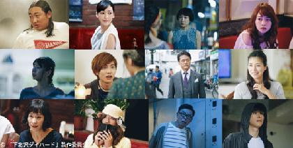 小劇場 劇作家たちが贈るテレ東新ドラマ「下北沢ダイハード」前半戦キャストが発表に