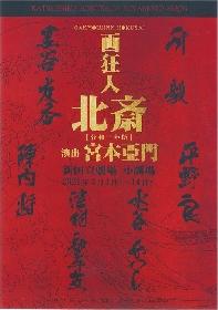 宮本亞門演出 舞台『画狂人 北斎』の上演が決定 新キャストとして陳内将、平野良が出演