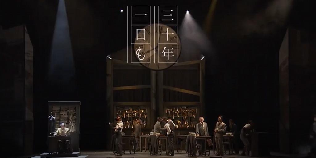 ミュージカル『生きる』