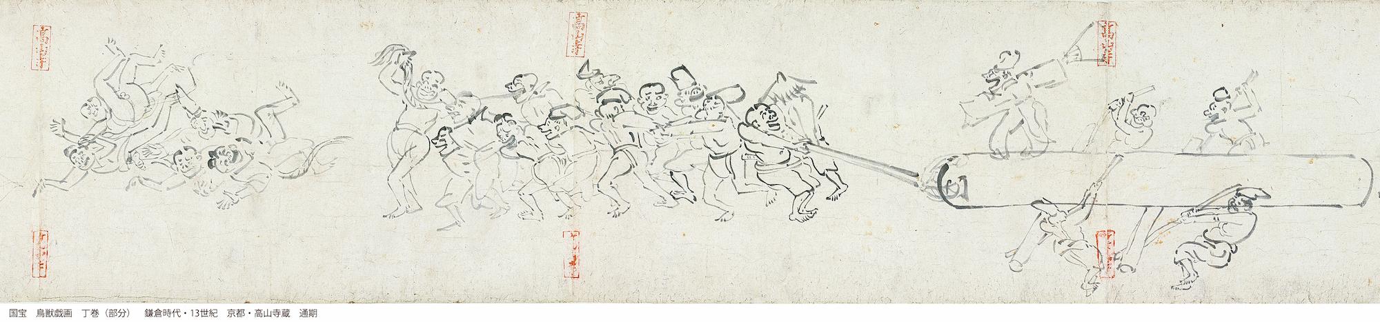 国宝 鳥獣戯画 丁巻(部分) 鎌倉時代 13世紀 京都・高山寺 通期
