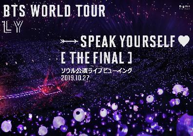 BTS、ワールドスタジアムツアーのファイナル・韓国ソウル公演のライブビューイングが決定
