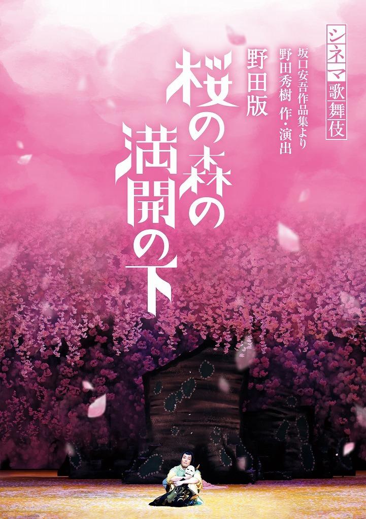 『野田版 桜の森の満開の下』インナージャケット