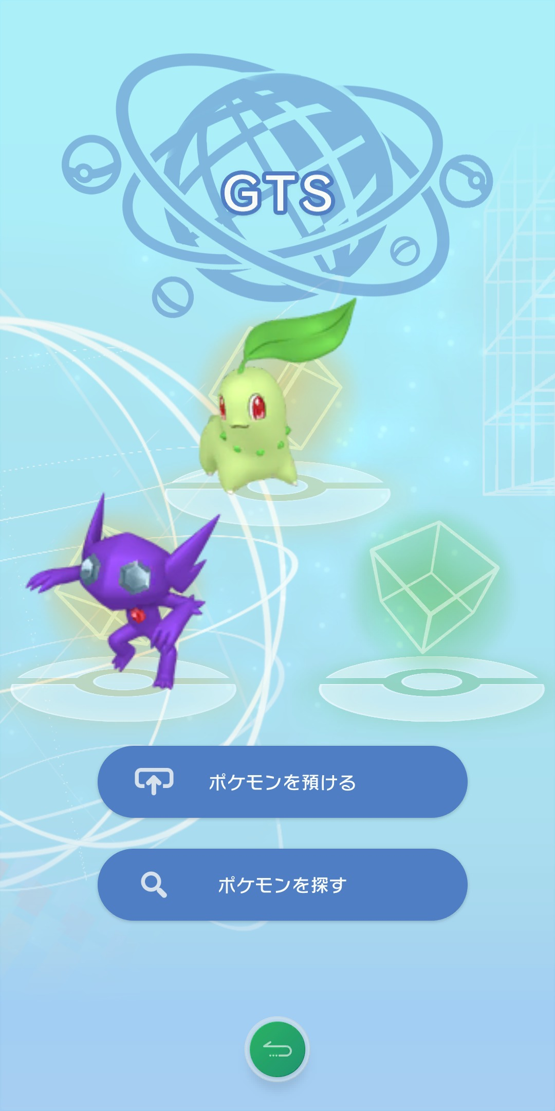 GTS1 (C)2020 Pokémon. (C)1995-2020 Nintendo/Creatures Inc. /GAME FREAK inc.