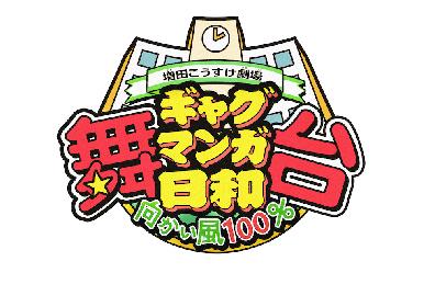 『舞台 増田こうすけ劇場 ギャグマンガ日和 向かい風100%』に宮下雄也、磯貝龍虎、寺山武志の出演決定