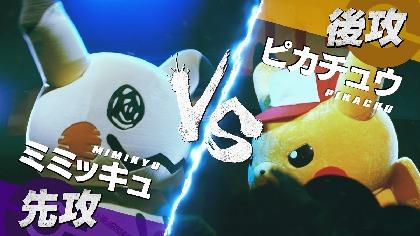 世界初!? ポケモンのガチラップバトル DOTAMA監修の新WEB動画 「ピカチュウ vs ミミッキュ フリースタイルバトル」公開