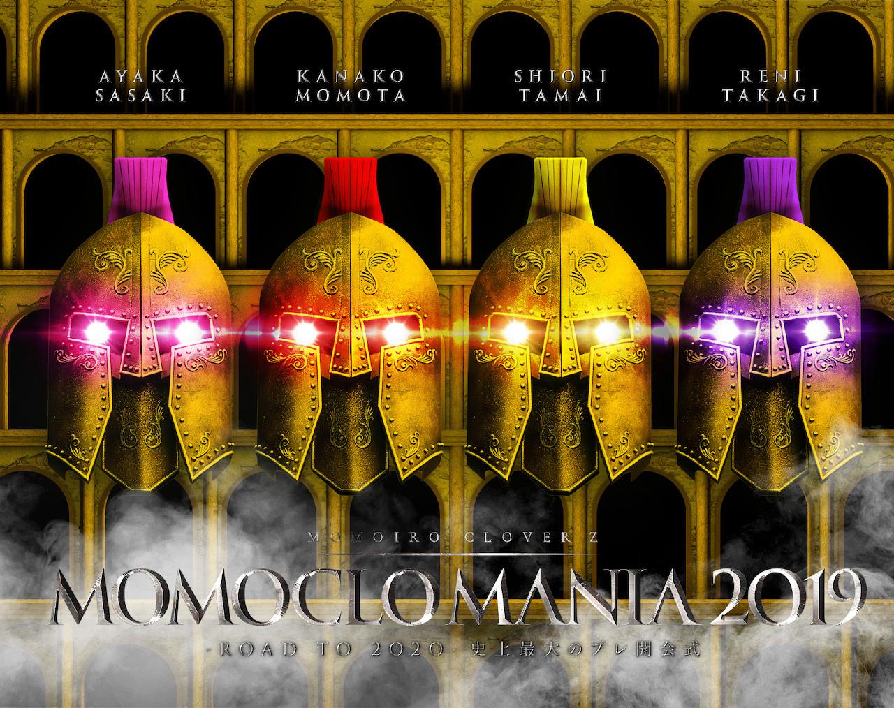 ももいろクローバーZ 『MomocloMania2019 -ROAD TO 2020- 史上最大のプレ開会式』Blu-ray