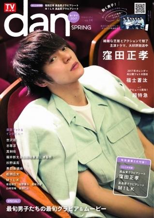 TVガイドdan[ダン]vol.14(東京ニュース通信社刊)