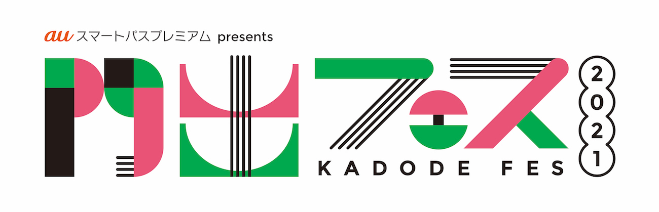 Tomorrow, Together with MUSIC!! 届け! 門出の音!! KADODE フェス 2021