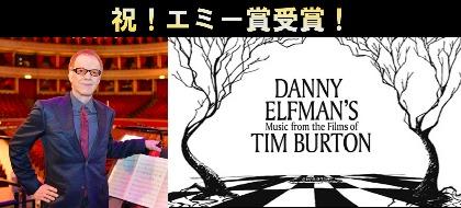 音楽家 ダニー・エルフマンがエミー賞を受賞 『ティム・バートン&ダニー・エルフマンの映画音楽コンサート』の音楽監修で