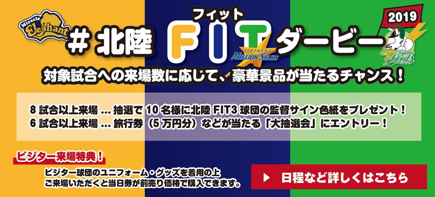 石川ミリオンスターズ、福井ミラクルエレファンツ、富山GRNサンダーバーズの3チームが『#北陸FITダービー2019』を開催