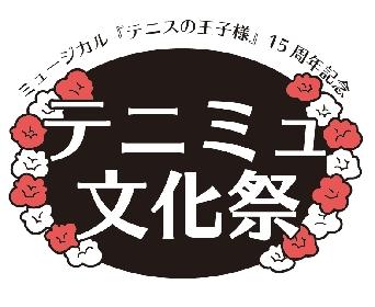 ミュージカル『テニスの王子様』15周年記念、テニミュ文化祭が11月に開催決定