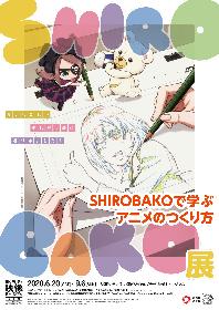 『SHIROBAKO展~SHIROBAKOで学ぶアニメのつくり方~』埼玉・SKIPシティで開催決定 前期はテレビ版、後期は劇場版が中心