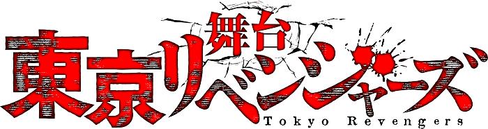 ©和久井健・講談社/舞台「東京リベンジャーズ」製作委員会 ©Ken Wakui, KODANSHA / TOKYO REVENGERS Stage Production Committee. ©KW,K/TRSP