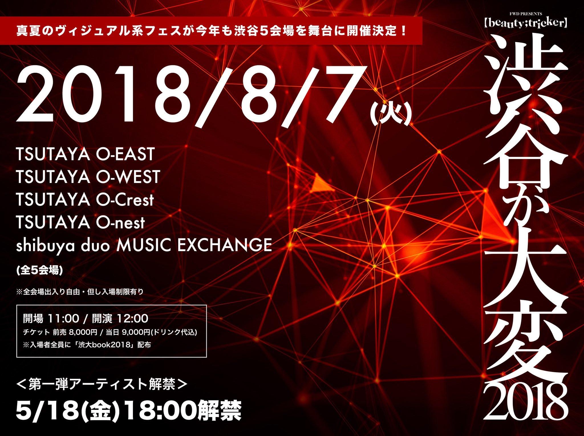 『渋谷が大変2018』