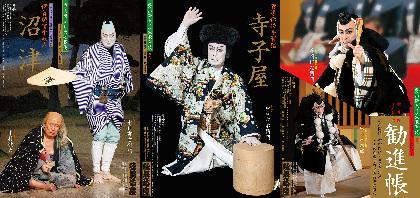 歌舞伎座『秀山祭九月大歌舞伎』 『沼津』『寺子屋』に加え、夜の部『勧進帳』の特別ポスターが公開