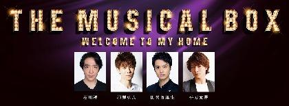 石川禅、柿澤勇人、田代万里生、平方元基による新作コンサート『THE MUSICAL BOX~Welcome to my home~』の開催が決定