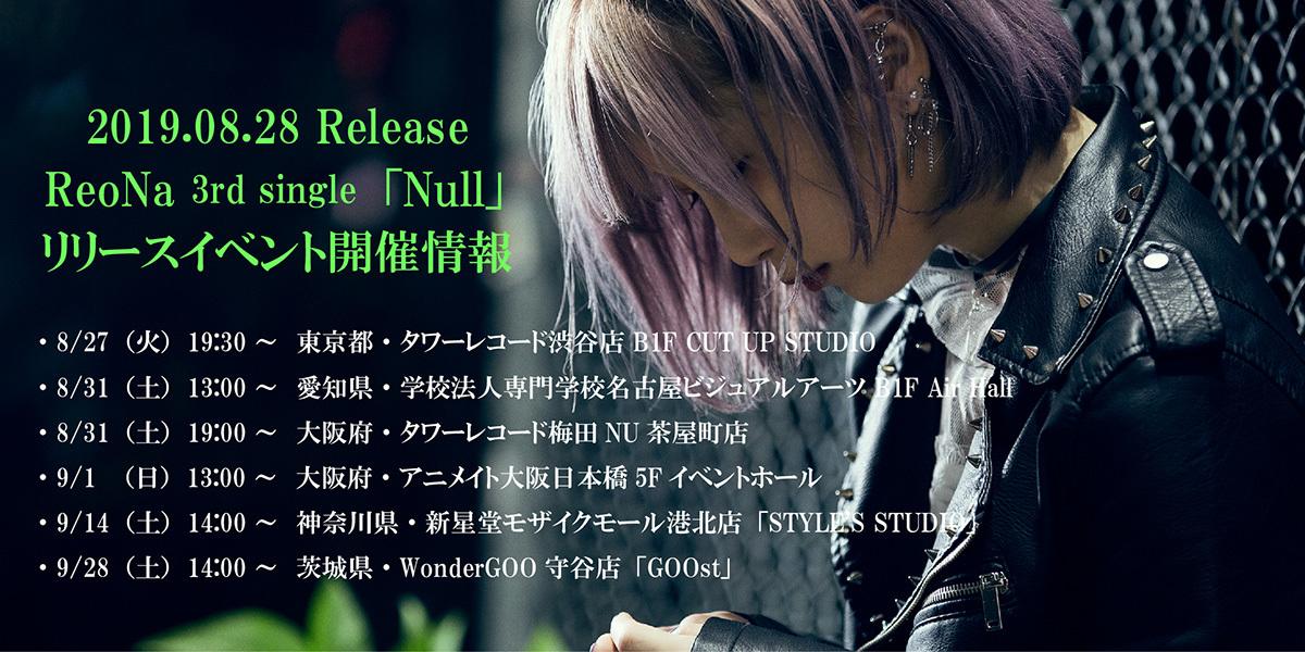 ReoNa 3rdシングル「Null」発売記念リリースイベント