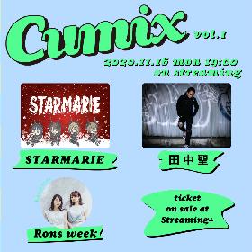 生配信音楽番組『cumix』がスタート 初回のゲストにSTARMARIE、田中聖