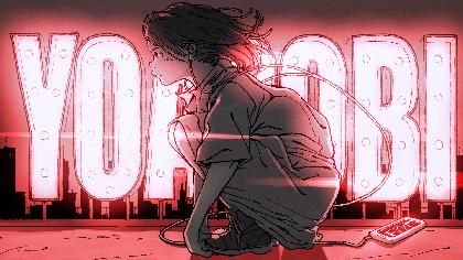 YOASOBI×ローソン、『YOASOBI ラブレターセット ローソン限定セット』を販売