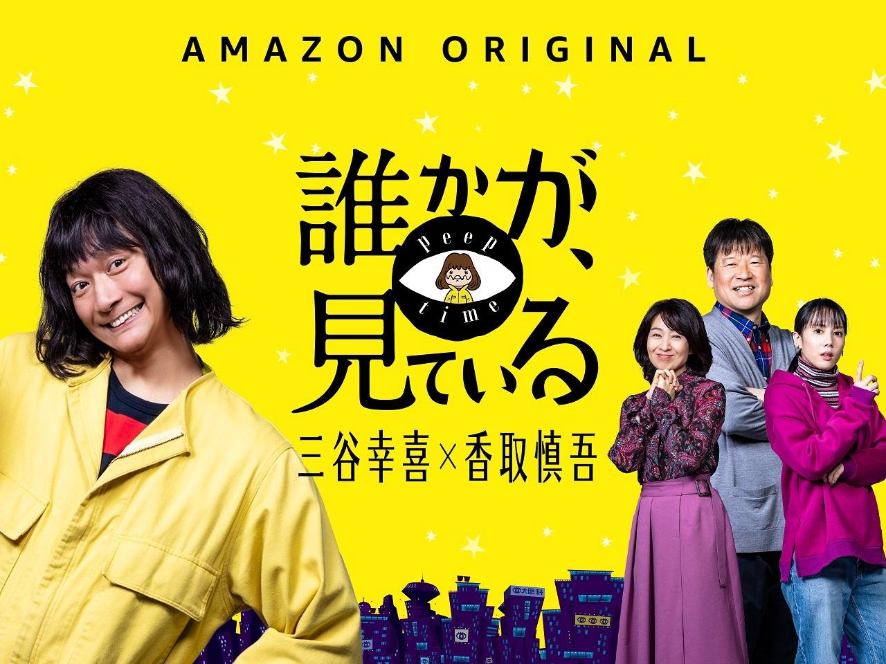 『誰かが、見ている』メインビジュアル (C)2020 Amazon Content Services LLC