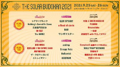 『THE SOLAR BUDOKAN 2021』 10-FEET、佐野元春&THE COYOTE BANDら最終発表で14組が追加に