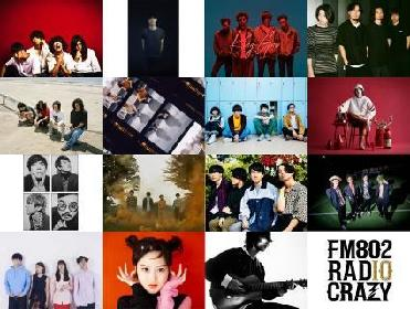 『FM802 RADIO CRAZY』ライブハウスステージLIVE HOUSE Antennaに小袋成彬、King Gnu、ビッケブランカら15組