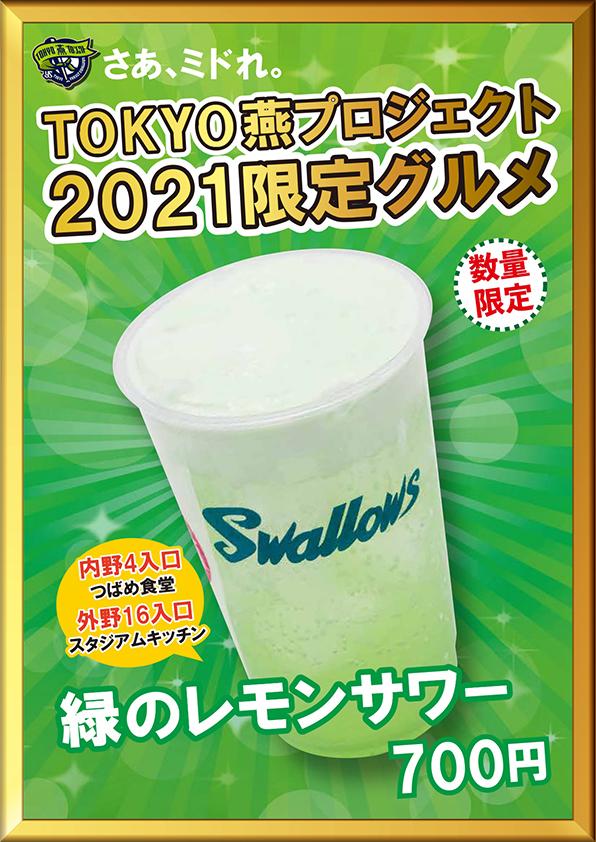 緑のレモンサワー(税込700円)