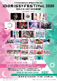 渋谷のアイドルサーキット『IDORISE!! FESTIVAL 2020』 ZOC、アプガ、predia、ラキアら第三弾出演アーティストを発表