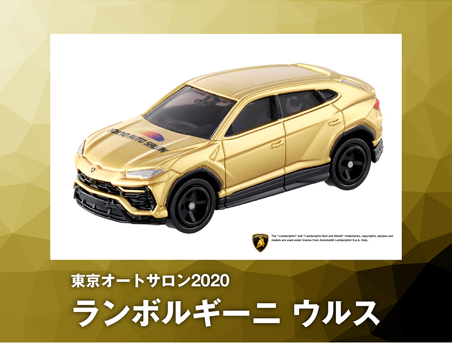 『TOKYO AUTO SALON 2020』で販売される、開催記念トミカ「ランボルギーニ ウルス」
