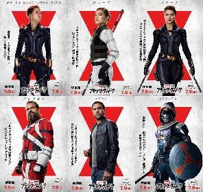 アベンジャーズの技をコピーする暗殺者・タスクマスターの姿も 映画『ブラック・ウィドウ』キャラクターポスタービジュアルを解禁
