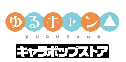 アニメ『ゆるキャン△』のイベントショップが秋葉原にオープン!  順次、大阪、博多でも開催