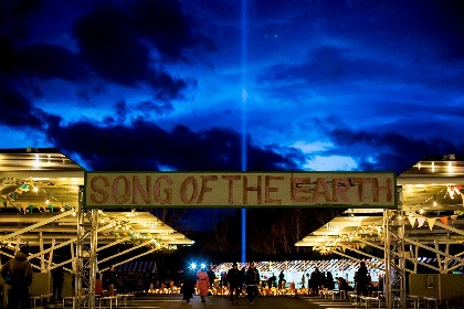 『SONG OF THE EARTH 311』にEGO-WRAPPIN'、OAU、清春の出演が決定