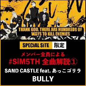 SiM、メンバー全員による最新アルバム全曲解説の公開が開始 第一弾は「SAND CASTLE feat. あっこゴリラ」「BULLY」